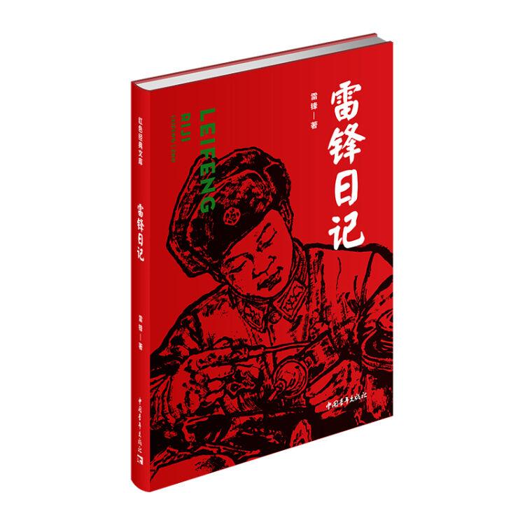 雷锋日记(红色经典文库)