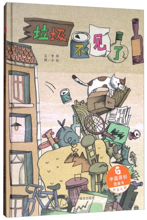 垃圾不见了(精)/中国原创图画书