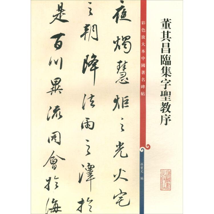 彩色放大本中国著名碑帖·董其昌临集字圣教序