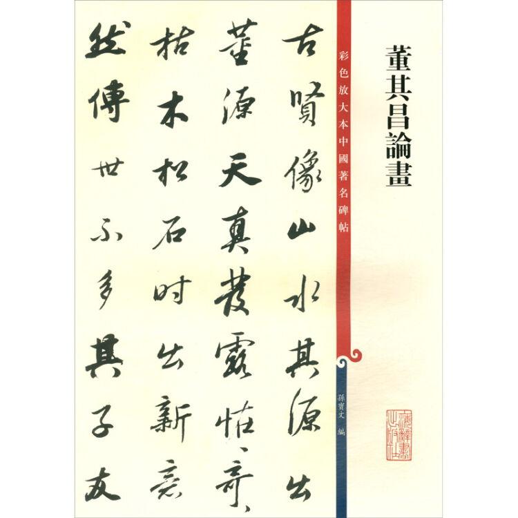 彩色放大本中国著名碑帖·董其昌论画