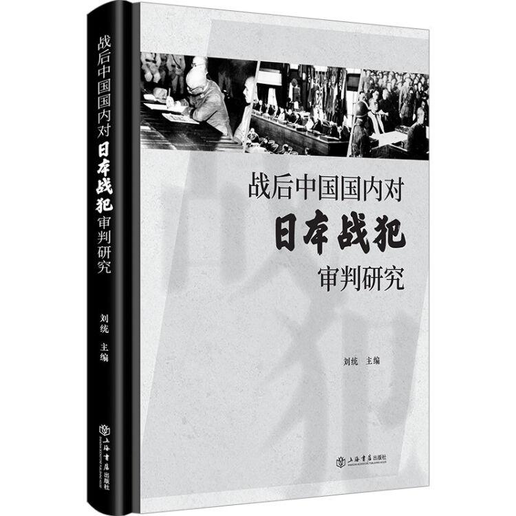 战后中国国内对日本战犯审判研究