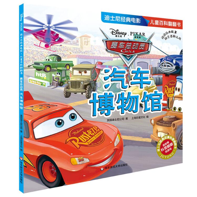 迪士尼经典电影 儿童百科翻翻书:赛车总动员-汽车博物馆