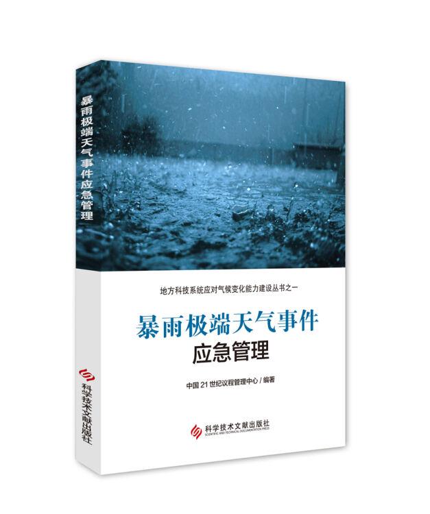 暴雨极端天气事件应急管理