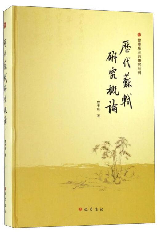 历代苏轼研究概论