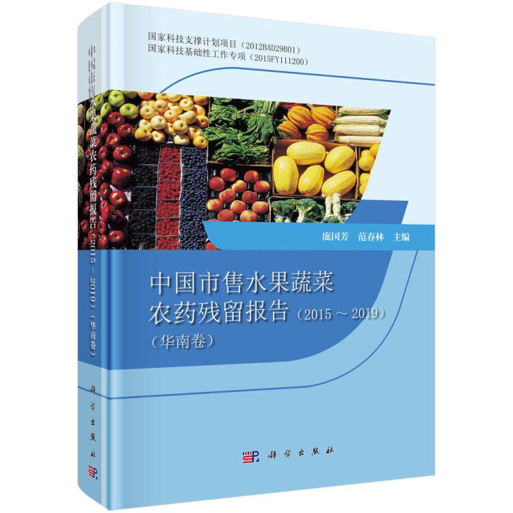 中国市售水果蔬菜农药残留报告2015-2019(华南卷)