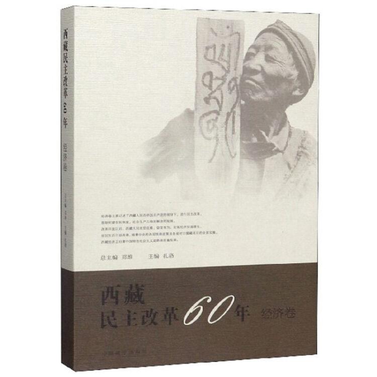 西藏民主改革60年(经济卷)