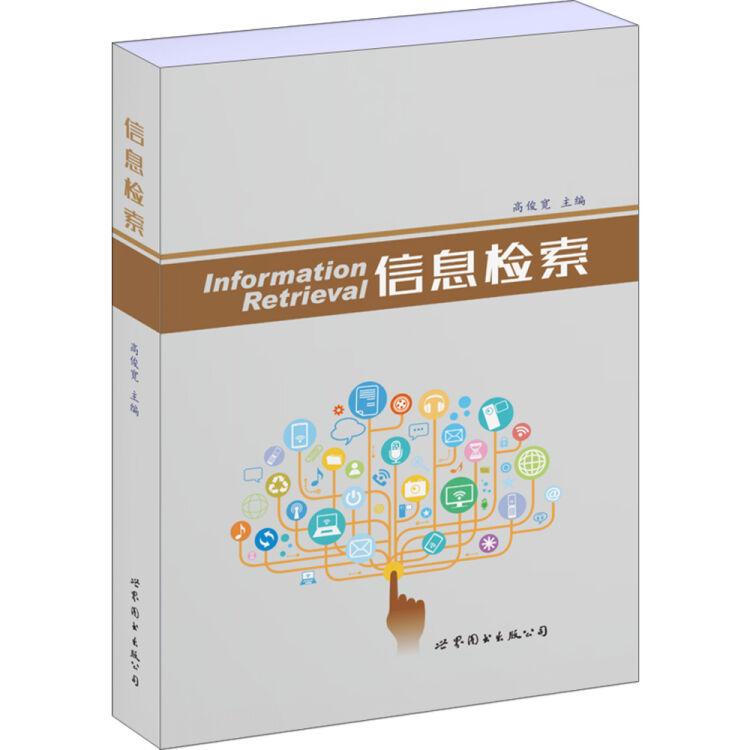 世界图书出版上海有限公司 信息检索
