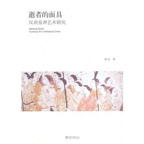 逝者的面具:汉唐墓葬艺术研究