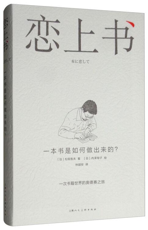 恋上书:一本书是如何做出来的?