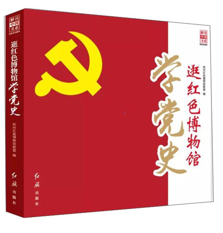 逛红色博物馆学党史