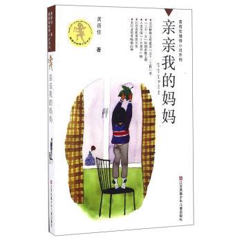黄蓓佳倾情小说系列:亲亲我的妈妈