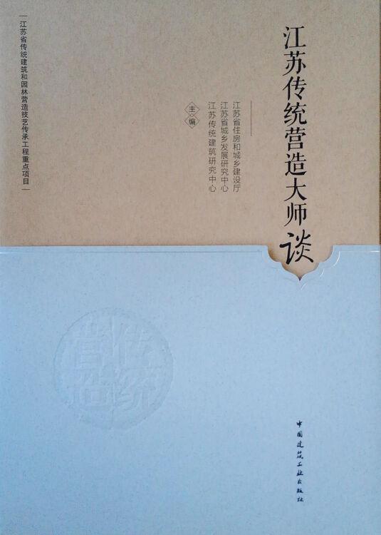 江苏传统营造大师谈