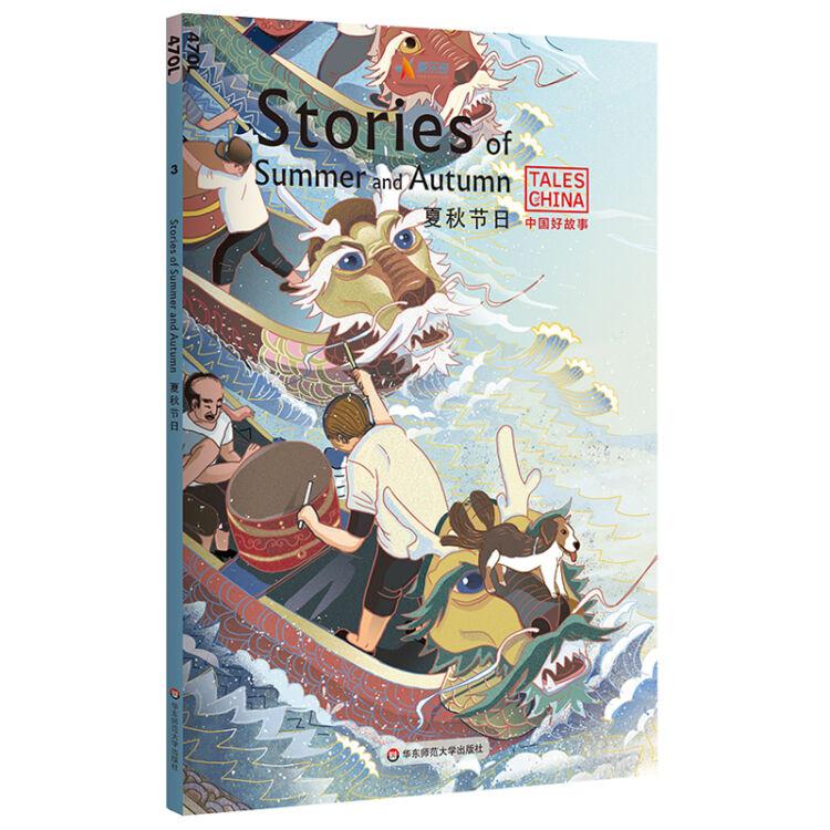 中国好故事:夏秋节日Stories of Summer and Autumn(端午节,七夕节,中