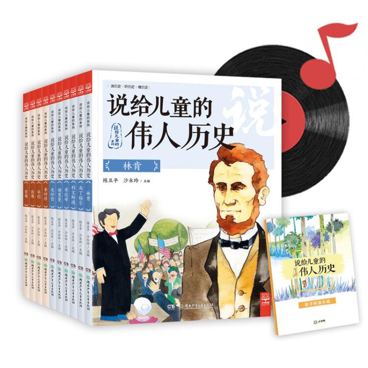 说给儿童的伟人历史(套装10册 用说故事的方式讲述历史伟人生平的桥梁书,赠99元全套有声故事)