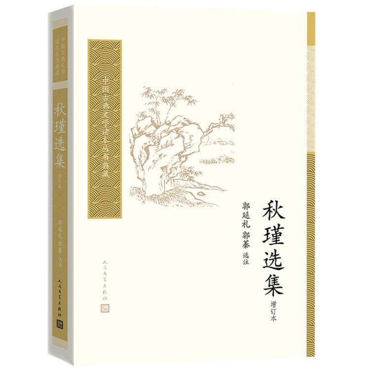 中国古典文学读本丛书典藏:秋瑾选集(增订本)
