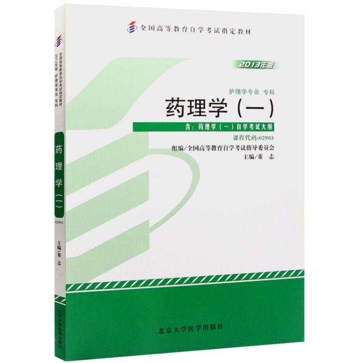 全新正版自考教材02903 2903药理学一2013年版 董志 北京大学医学出版社