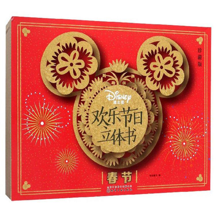 迪士尼欢乐节日立体书(春节珍藏版)