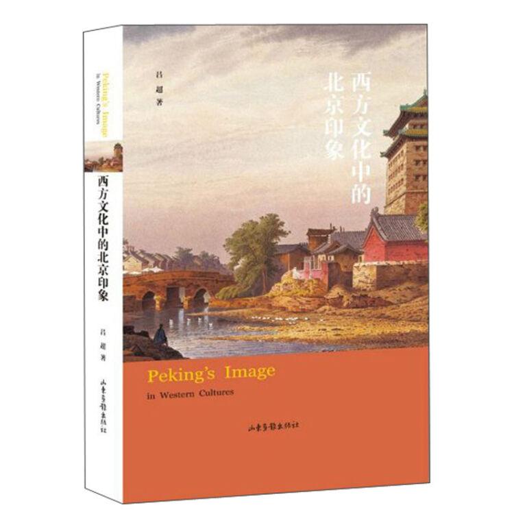 西方文化中的北京印象