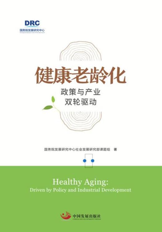 健康老龄化: 政策与产业双轮驱