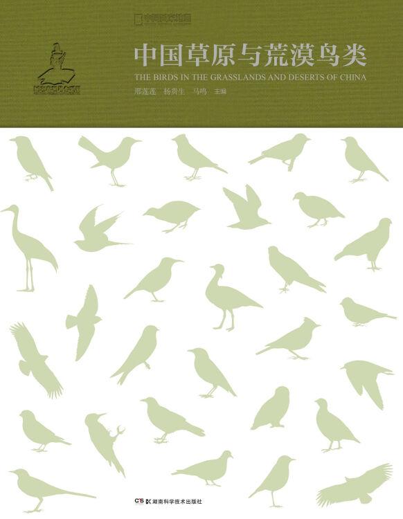 中国草原与荒漠鸟类
