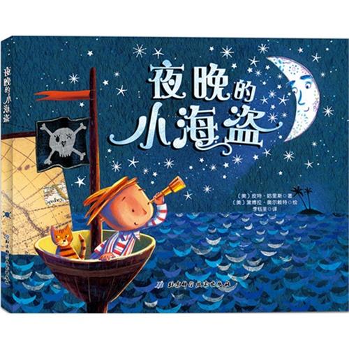 夜晚的小海盗