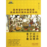 典藏版少儿国学馆(套装共4册)