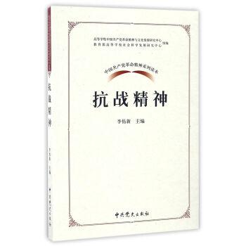 中国共产党革命精神系列读本.抗战精神