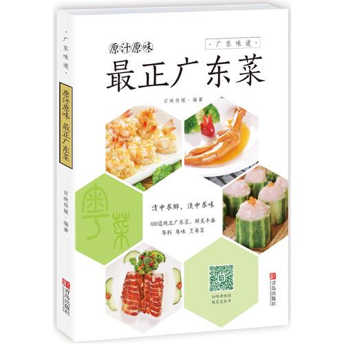 原汁原味:最正广东菜