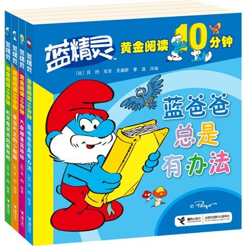 蓝精灵黄金阅读10分钟:蓝爸爸总是有办法