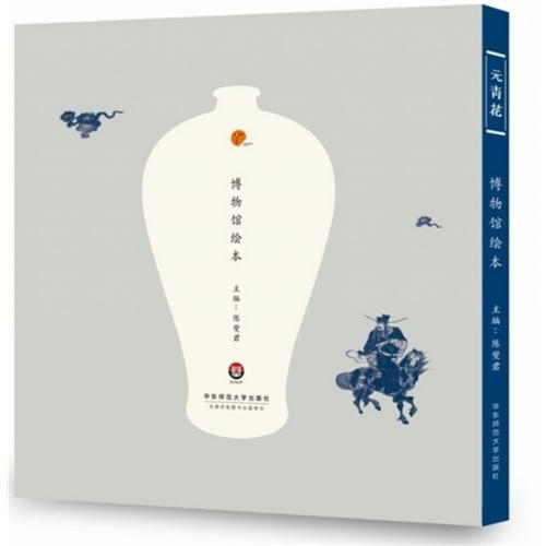 元青花(精装)