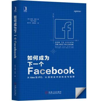 如何成为下一个Facebook:从Idea到IPO 认清创业中的机会与陷阱