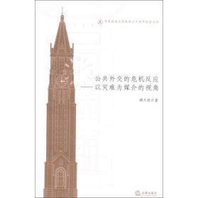 华东政法大学校庆六十周年纪念文丛:公共外交的危机反应•以灾难为媒介的视角