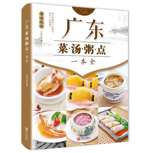 广东菜·汤·粥·点一本全
