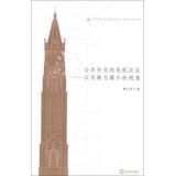 华东政法大学校庆六十周年纪念文丛:公共外交的危机反应·以灾难为媒介的视角