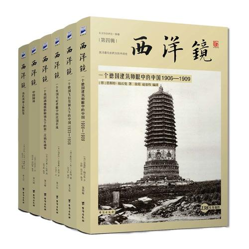 找寻遗失在西方的中国史——西洋镜系列套装