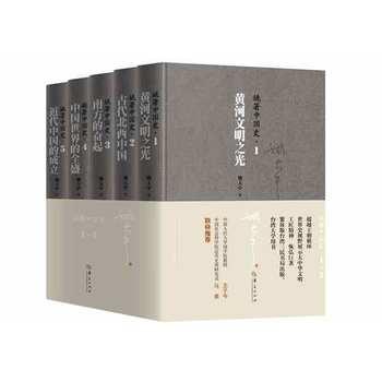 姚著中国史(套装全五卷)