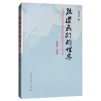 改造我们的世界:从闽西苏维埃运动看中国道路的历史经验(1929-1933)