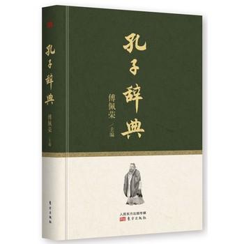 孔子辞典(精装)