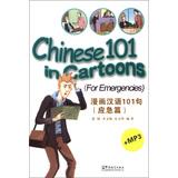 漫画汉语101句(应急篇)(附MP3光盘1张)