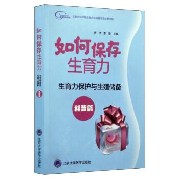 生育力保护与生殖储备(科普篇):如何保存生育力