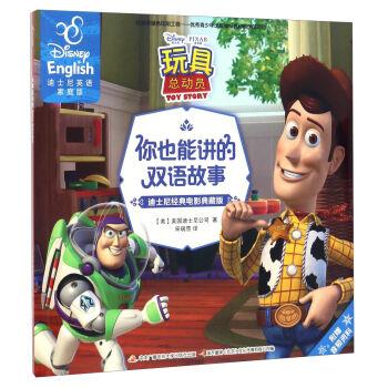 玩具总动员(迪士尼经典电影典藏版迪士尼英语家庭版)/你也能讲的双语故事