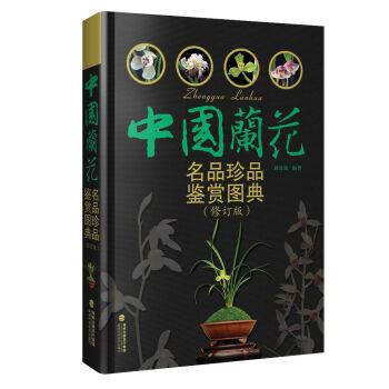 中国兰花名品珍品鉴赏图典(修订版)