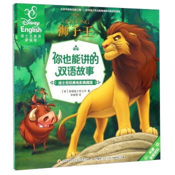 狮子王(迪士尼经典电影典藏版迪士尼英语家庭版)/你也能讲的双语故事