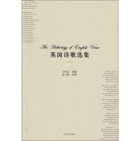 英国诗歌选集(套装上下册)