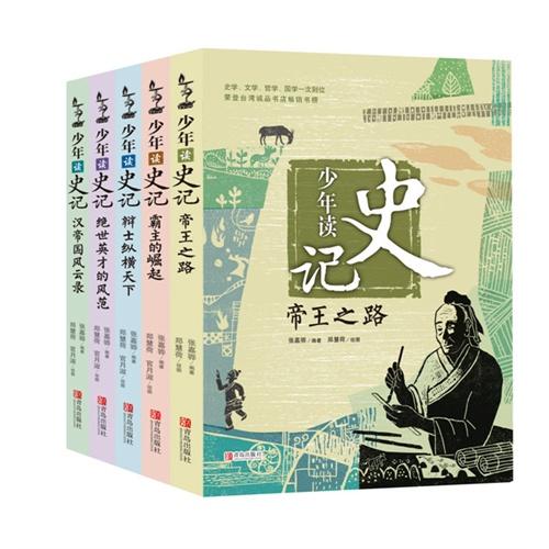 少年读史记(全5册)