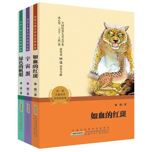 冰波儿童文学自选精品集(全3册)
