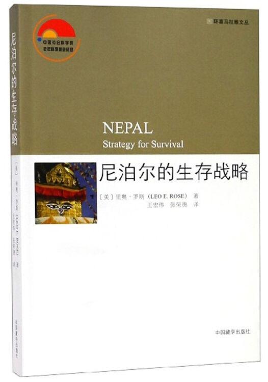 尼泊尔的生存战略