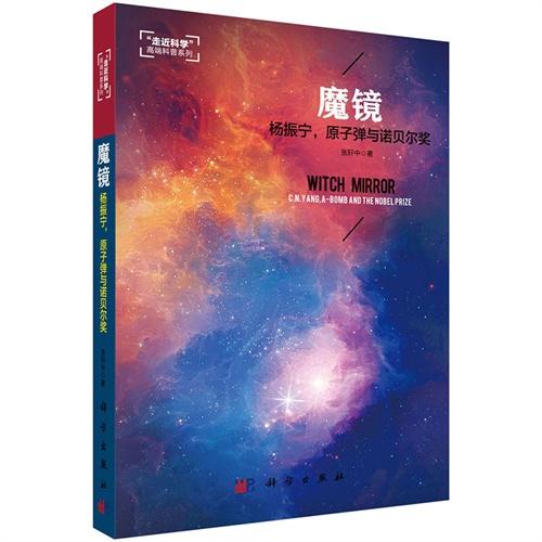 魔镜:杨振宁,原子弹与诺贝尔奖