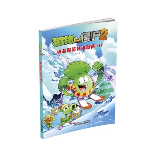 植物大战僵尸2极品爆笑多格漫画16