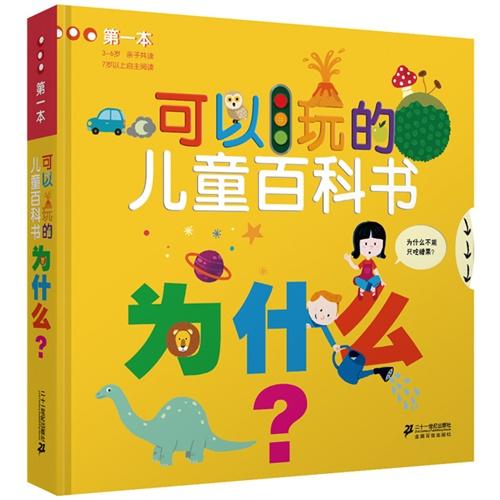 第一本可以玩的儿童百科书:为什么?